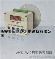 WYS-G角度控制变送器厂家联系方式