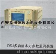 合肥DSJ多功能流量水力参数监测装置生产基地