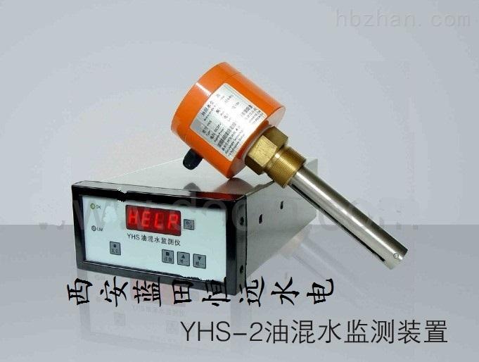 油箱管路水越限信号计YHS-2型油混水监测装置新资讯