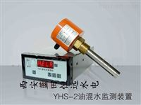 YHS-2油箱管路水越限信号计YHS-2型油混水监测装置新资讯