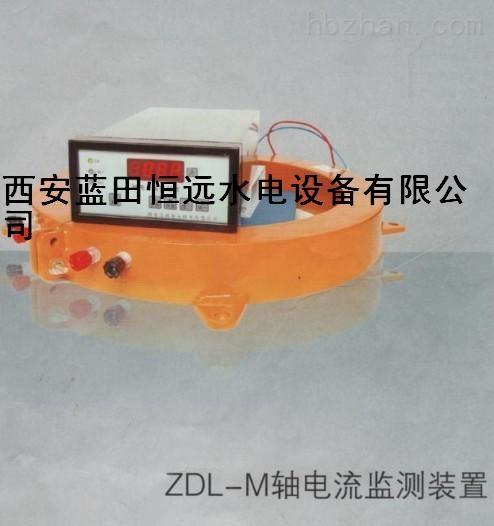 发电机组轴电流整定值越限监控ZDL-P可编程轴电流监测装置