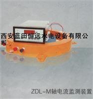 水轮发电机组轴电流监测ZDL轴电流监测装置