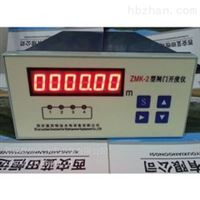 盘装闸门开度仪测控装置ZMK系列ZMK-2报价说明书