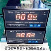 JXZ-24P淮海JXZ-24P剪断销信号装置厂家新报价