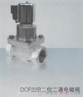 回油路管道通断控制DCF22B-50电磁阀工作原理说明