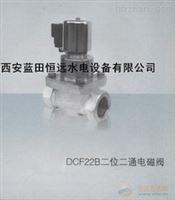 液体管道通断控制DCF22B-10-150先导式常闭电磁阀