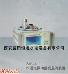 ZJS-4智能振动摆度监测装置恒远水电维修增容改造