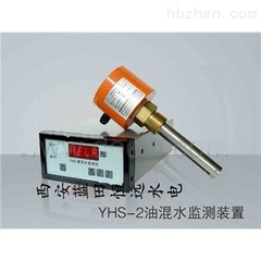 泵油站系统YHS-2型油混水监测装置测量精度