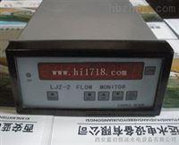 LJZ-2智能流量差压监测装置-水电站流量监测仪表