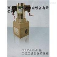 双控式主轴密封电磁阀ZBF22QS-25、ZBF22Q-150自保持球阀性能分析图