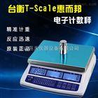 T-scale/T-SCALE台衡恵而邦电子秤+jsc-qhc-15计数桌秤