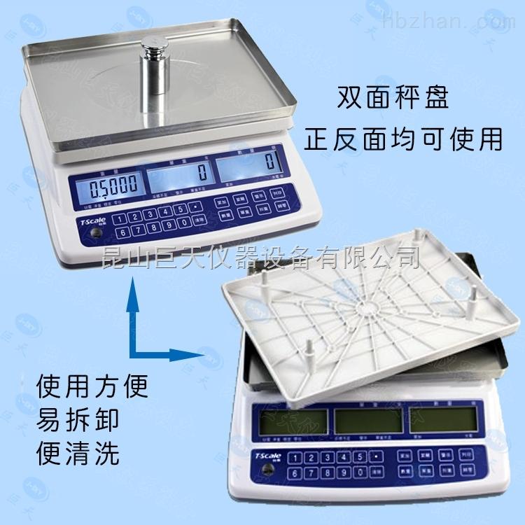 jsc-qhc-15kg恵而邦台衡计数电子桌秤厂家原装