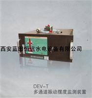 机组振动摆动监控DEV多通道振动摆度监测装置自动化系统监控