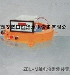 水轮发电机组大轴电流测控ZDL-P可编程轴电流监测装置互感器