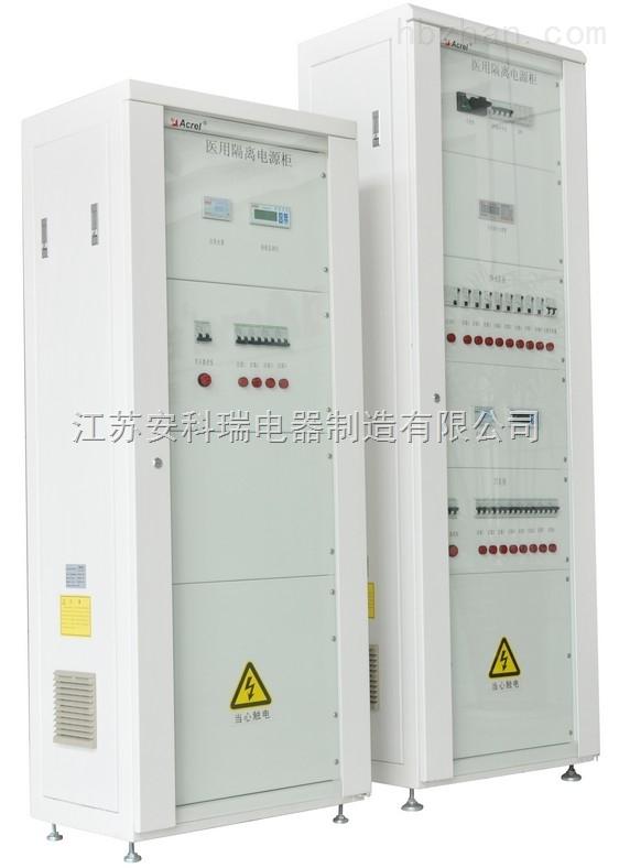 医用配电系统隔离电源监控器柜/手术室绝缘监测