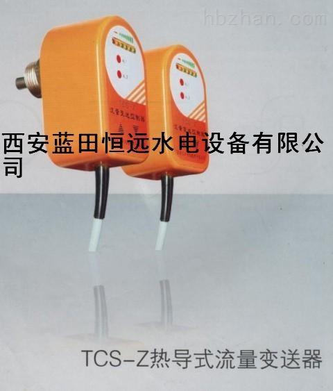 轴承冷却水压力测控TCS-Z热导式流量变送器