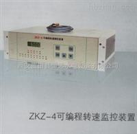 ZKZ-4可编程转速监控装置【恒远工业测控专家】