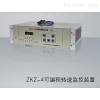 可编程ZKZ-4转速监控装置机组转速监控系统