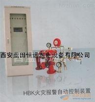 HBK火灾报警自动控制装置使用范围说明