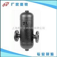 AS汽水分离器 蒸汽分离器 疏水器 温州分离器