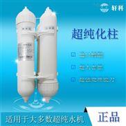 超纯化包|超纯水机纯化柱|up离子交换柱