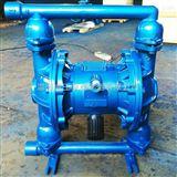 QBYQBY-25铝合金气动隔膜泵