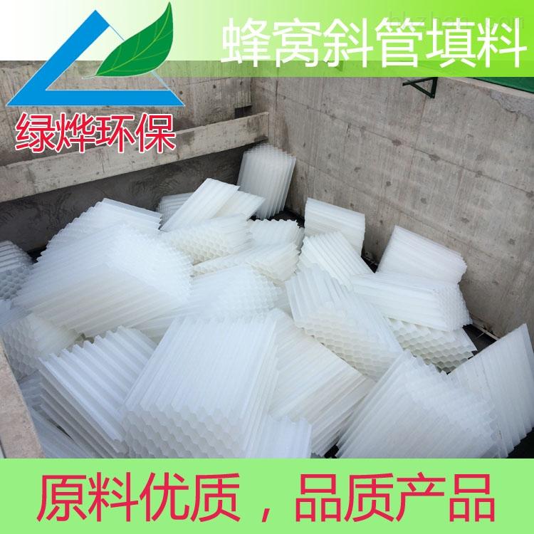 绿烨环保斜管填料厂家/运作规范