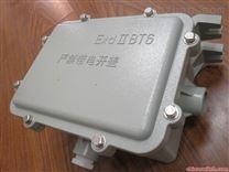 BAZ51防爆鎮流器箱