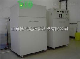 BSD-SYS廊坊小型实验室废水处理设备及用途