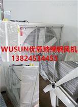 WUSUN1380(四方形模压式全玻璃钢节能风机)技术参数