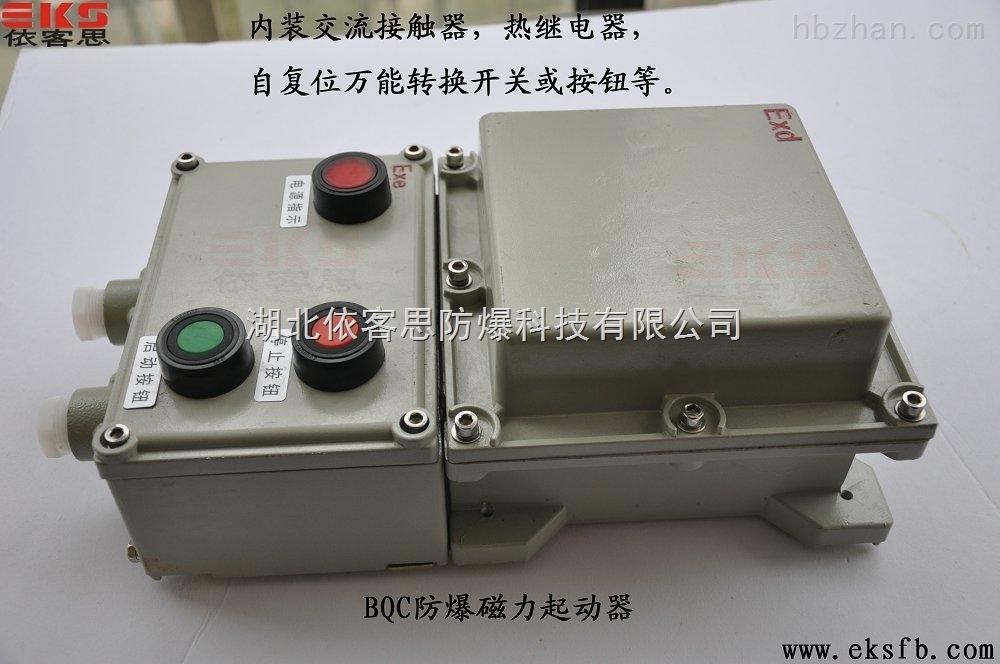 制防爆磁力启动器