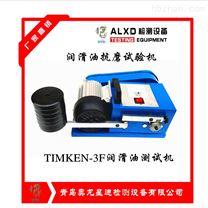 機油抗磨實驗機器 機油檢測儀器 機油磨損測試機