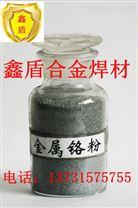 焊材专用微碳铬铁粉
