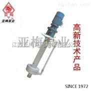 YMKL系列耐磨耐腐液下泵