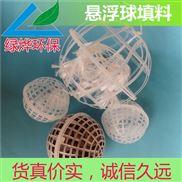 150懸浮生物球填料  懸浮球