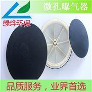 260橡胶式曝气器|微孔曝气头