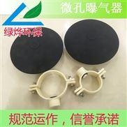 球冠型曝气盘|215曝气器|膜片微孔曝气头
