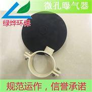 微孔曝气器|曝气头