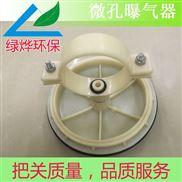 橡胶膜片式曝气头\管式微孔曝气器