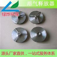 溶氣釋放器_不銹鋼釋放器