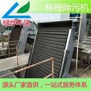 GSLY-900耙齿式格栅清污机
