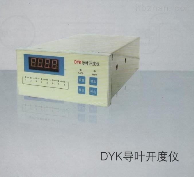 DYK型导叶开度仪八路报警输出量【高精度】