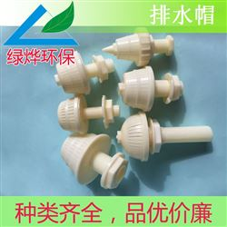 ABS排水帽/滤池滤帽