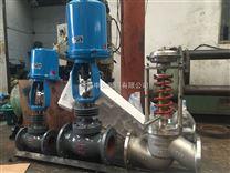 電動蒸汽壓力調節閥