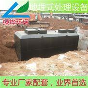地埋式生活污水處理設備