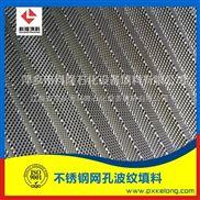 SW-1-SW-2金屬網孔波紋填料 規整填料