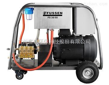 高压清洗机FS30/50价格