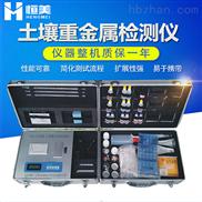 HM-ZSA-土壤重金属速测仪