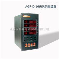 光伏直流柜采集裝置/監測匯流箱輸出UI、柜內狀態