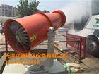 fun88_LJ80工程抑尘降尘雾炮机